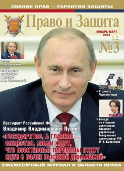 PRAVO_1-3_2014_Cover-768x1004
