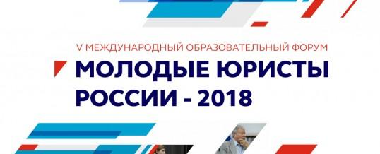 Молодые юристы России-2018
