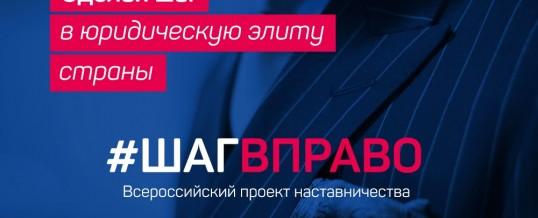 Сделай шаг в юридическую элиту Российской Федерации